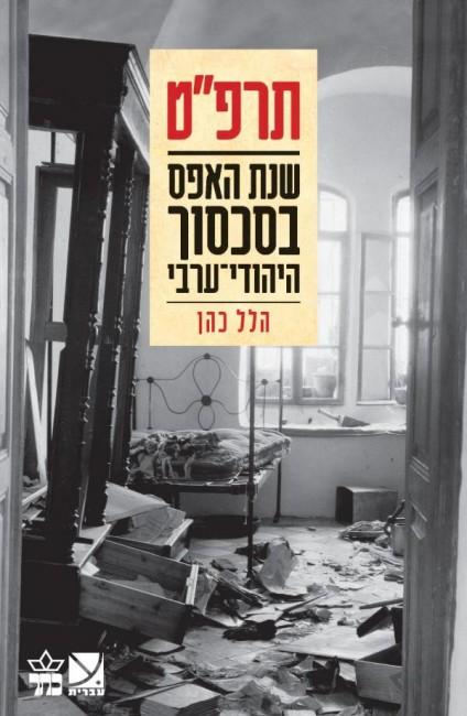 """מאורעות תרפ""""ט הלל כהן"""