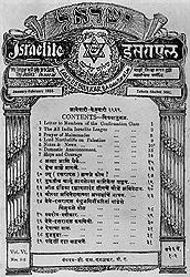 טיול להודו - יהודי בומביי