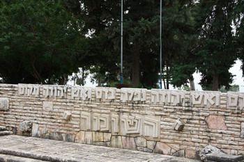 בית הקברות של השומר