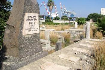 קבר אחים בחיפה