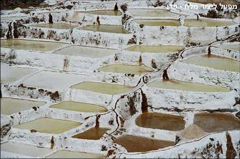 מכרות המלח במאראס