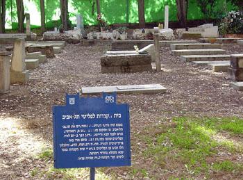 בית הקברות בכפר סבא