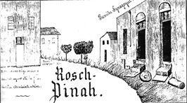 ראש פינה - איור של אליהו שייד