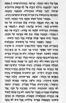 פרקים בתולדות היישוב - משה סמילנסקי