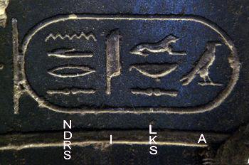 שמו של אלכסנדר בכתב חרטומים