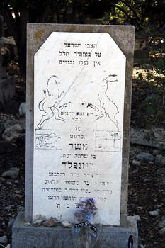 קבר משה רוזנפלד