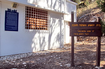 בית יהושע חנקין