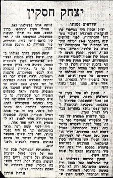 דבר, ינואר 1980