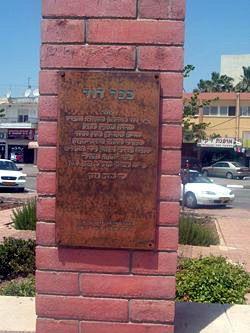 האנדרטה הישנה בכיכר דוד