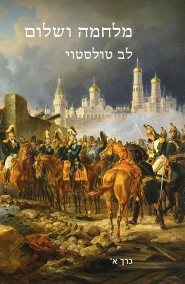 מלחמה ושלום - לב טולסטוי