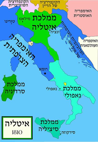 טיול לאיטליה - מפת המדינה 1810