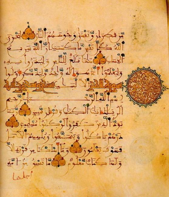 קוראן שנכתב באנדלוסיה. באדיבות Wikipedia