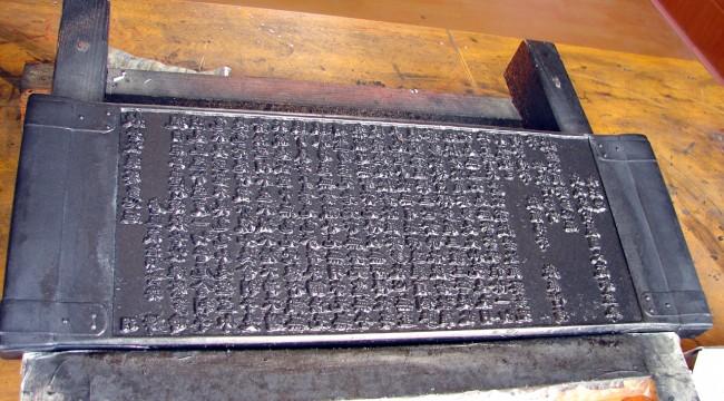 טריפיטאקה - תחריט עץ מקוריאה