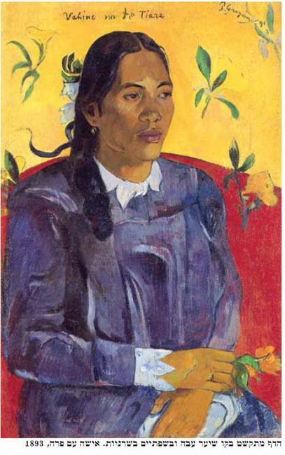 אשה עם פרח - גוגן