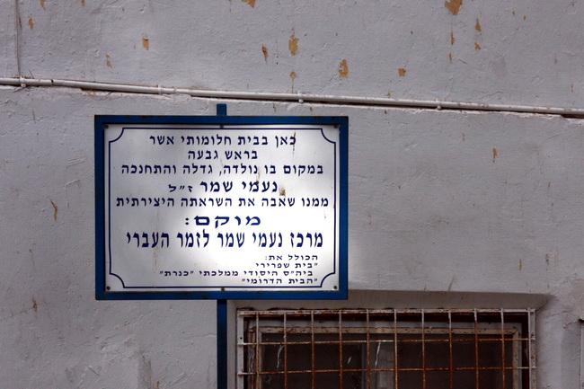 בית נעמי שמר