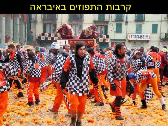 ibrea-קרבות התפוזים באיבראה