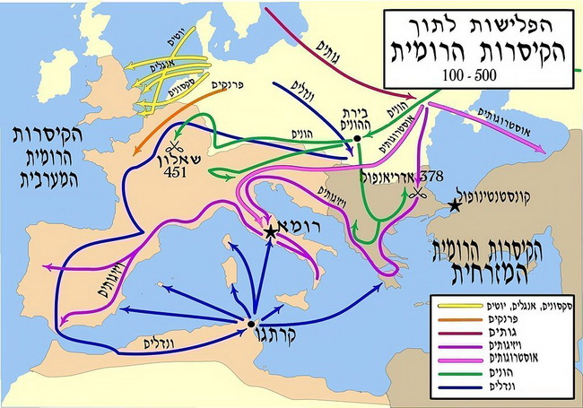 פלישות הברברים לרומא. באדיבות ויקיפדיה