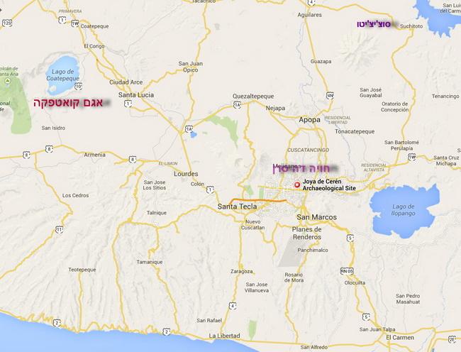 טיול לאל סלבדור