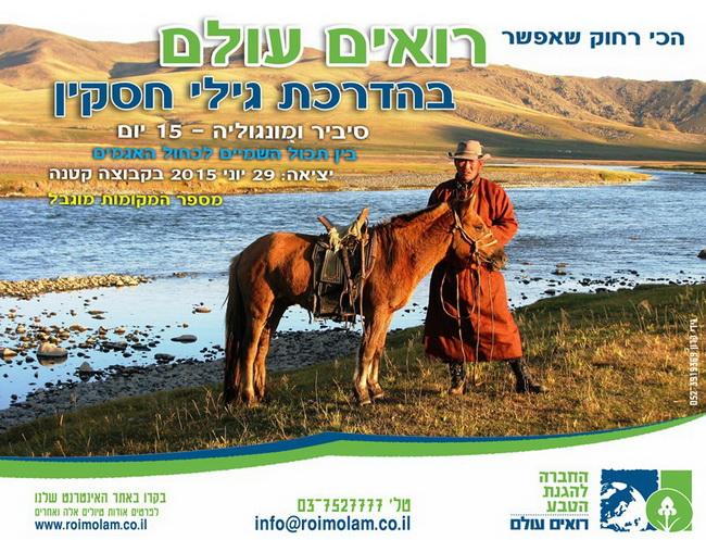 טיול למונגוליה וסיביר
