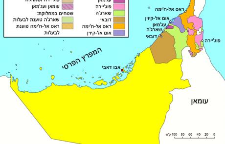 איחוד האמירויות הערביות, מהגעת המערב ועד ימינו
