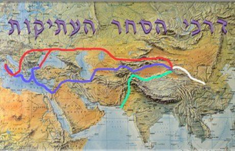 יומן הטיול בדרך המשי – 2012 – חלק א'