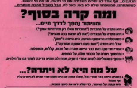 המכתב הוורוד לבנות ישראל