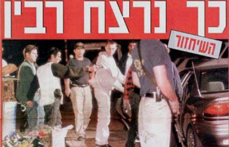 רצח רבין וחוק יגאל עמיר