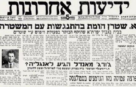 """מ'האצ""""ל בישראל ללח""""י"""""""