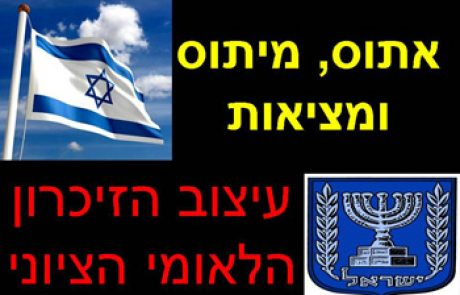 הרצאה למטייל בנושא האתוס הלאומי הישראלי