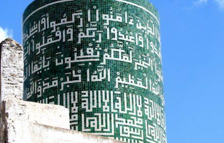 תולדות מרוקו בתקופה הערבית