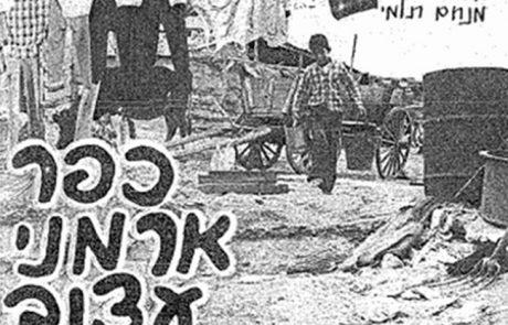 שייח' בראק – הכפר הארמני הנטוש