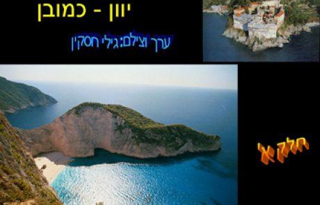יוון – אתרים ונוף
