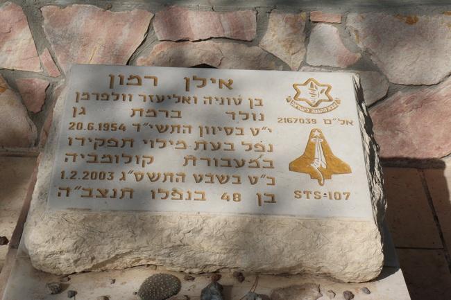 בית הקברות בנהלל - אילן רמון